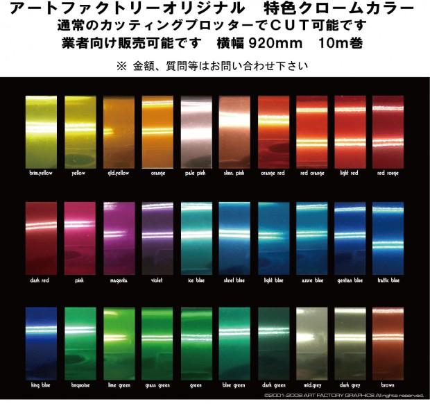 chrome-color-film